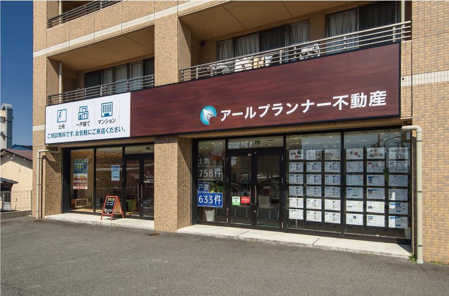 アールプランナー不動産 名東・守山営業所