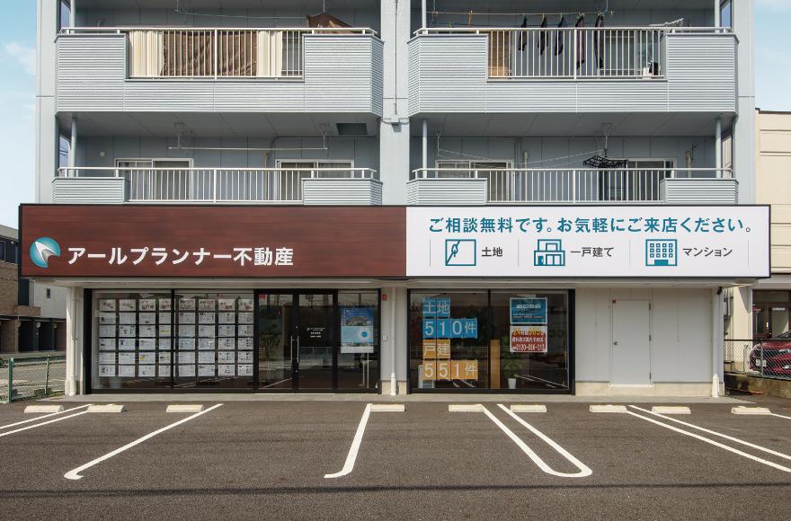 アールプランナー不動産 春日井営業所